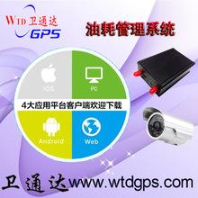 南GPS油耗监控系统_汽车油位传感器_混凝土油耗管理系统