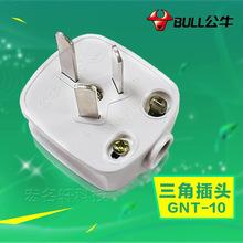 公牛正品三角插头 GNT-10/10A 250v工业插头批发单相三极三脚插头