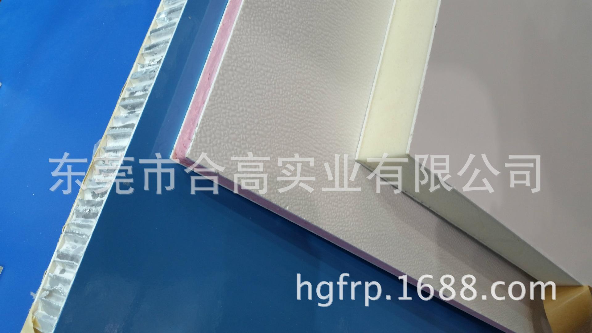 冷藏车厢EPS/XPS/PP保温板 玻璃钢冷链车厢板 玻璃钢板材厂家直供
