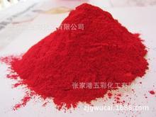 供應耐高溫系列有機顏料,永固紅顏料,170號紅,烤漆用顏料