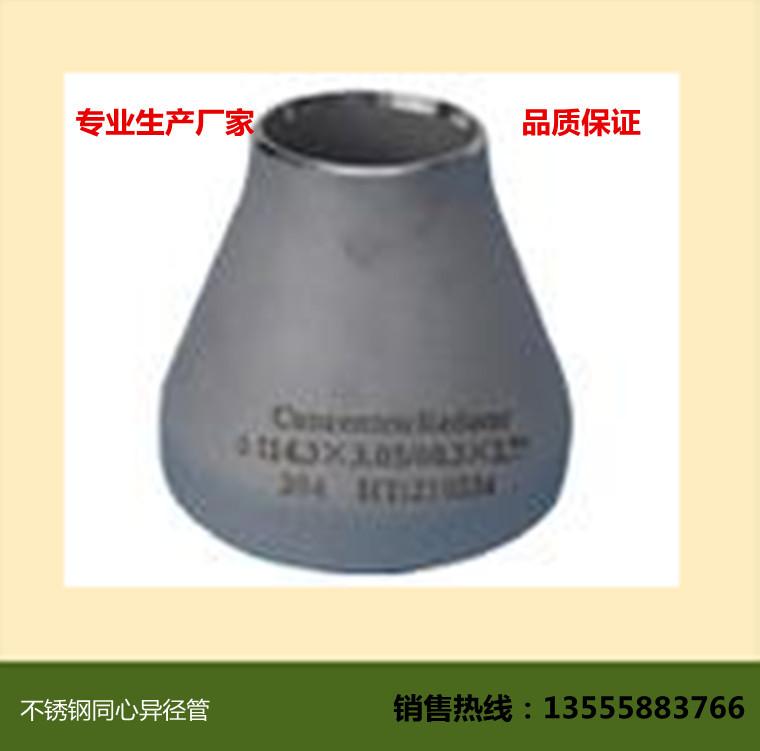 供应304大小头 不锈钢变径 316异径管