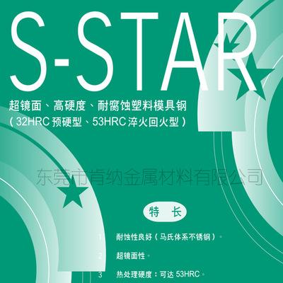 供应进口S-STAR超镜面模具钢 高硬度耐腐蚀塑料钢s-star加工