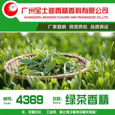 【宝士迪】厂家现货供应绿茶香精 日用香精 日化香精 编号:4369