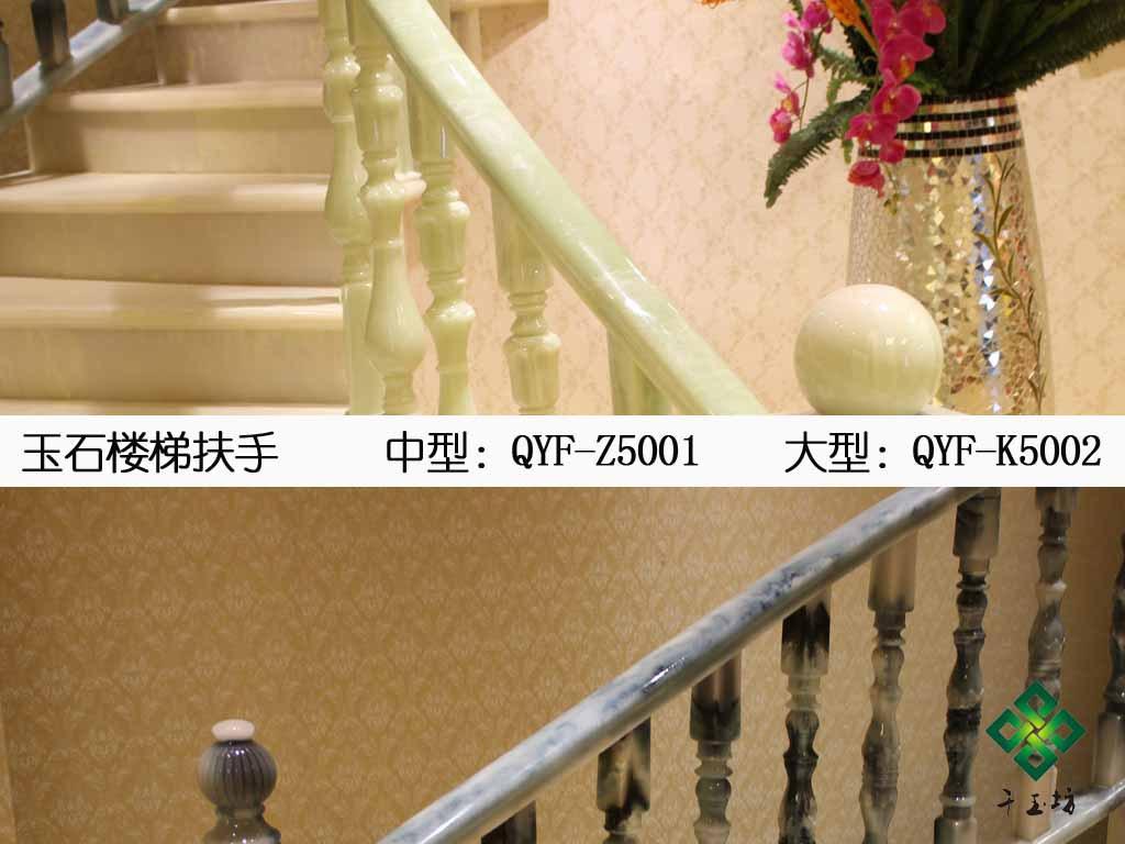 玉石楼梯扶手