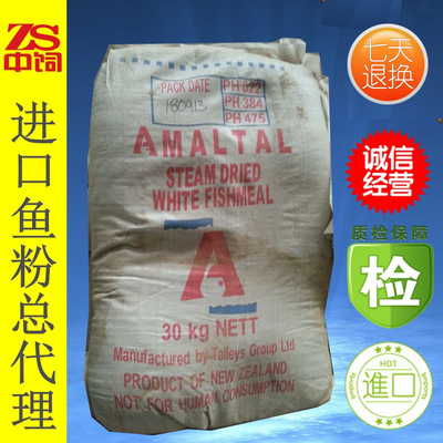 新西兰红A白鱼粉、AMALTAL、Talleys Group Ltd
