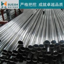 304不銹鋼管廠家直銷 門窗扶手焊接 【恒福】SUS304