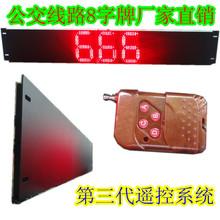 京龍客車LED8字牌蘇州客車線路牌單色八字線路牌廠家直銷定做尺寸