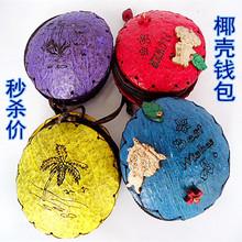 地摊热卖椰壳钱包 卡通钱包 多色手提椰壳零钱包 椰壳工艺品批发