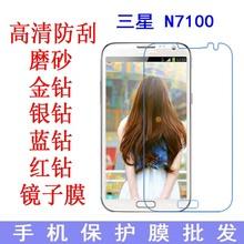 现货 三星N7100 N719防爆膜 手机膜保护膜N7102 N7108 Note 2贴膜