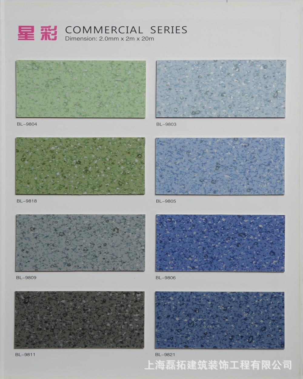 塑胶地板 上海高档星彩系列卷材pvc塑胶地板厂家直销与批发 阿里巴巴