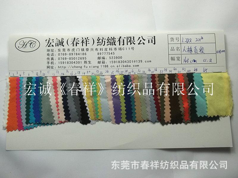 人棉貢緞 人造棉活性環保染色 人造絲柔軟人棉貢緞面料工廠現貨