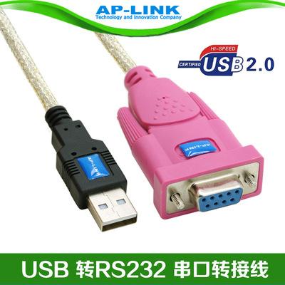 AP-LINK usb转串口线 9针串口转usb 232com口usb转rs232串口线