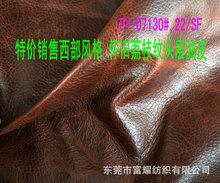07130销售西部风格怀旧荔枝揉皮纹头层油皮意大利流行花皮