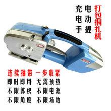 電動打包機手提式可充電pet塑鋼帶熱熔全自動服裝手持無線捆扎機