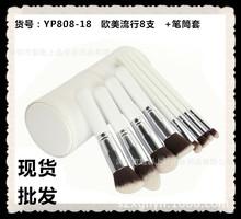 高檔化妝筆筒套刷8支裝 歐美經典流行套刷 廠家現貨批發