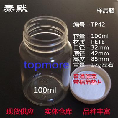 泰默实验室样品瓶TP42,100ml、100g塑料瓶、样品瓶、透明瓶