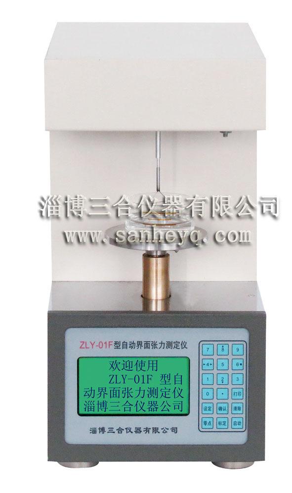 ZLY-01F型自動界面張力測定儀