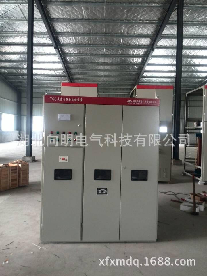 YGQ系列高压液阻启动器,6-10KV高压笼型电机同步电机软软启动柜