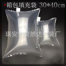 厂家生产30*40cm箱包书包旅行包手袋专用填充袋充气袋空气袋批发