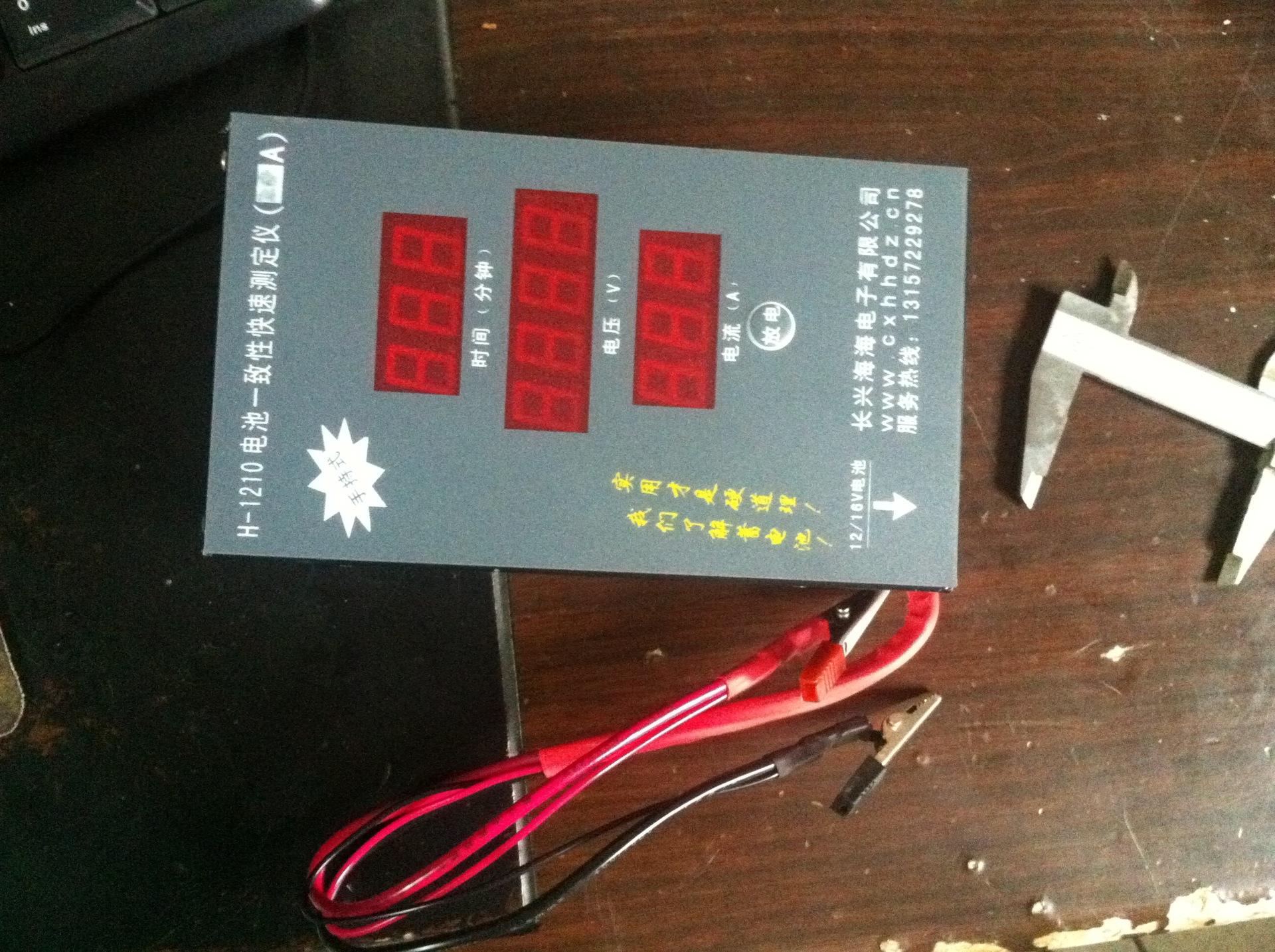 手持式電池快速測試  天能型放電儀  電池一致性快速測定儀