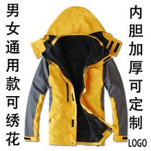 男女加厚可拆卸两件套冲锋衣厂家批发加工定做订定制工作服登山服