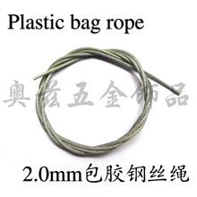 专业经销不锈钢钢丝绳 包胶钢丝绳 不锈钢丝绳 威也绳 欢迎咨询