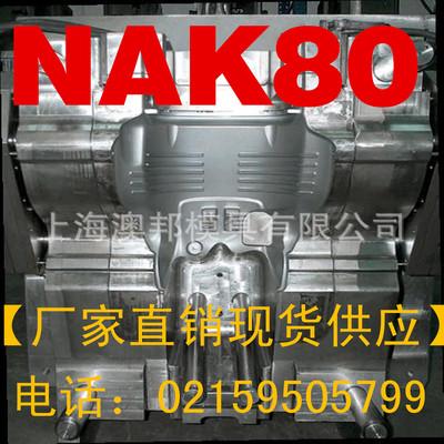 现货供应  NAK80模具钢