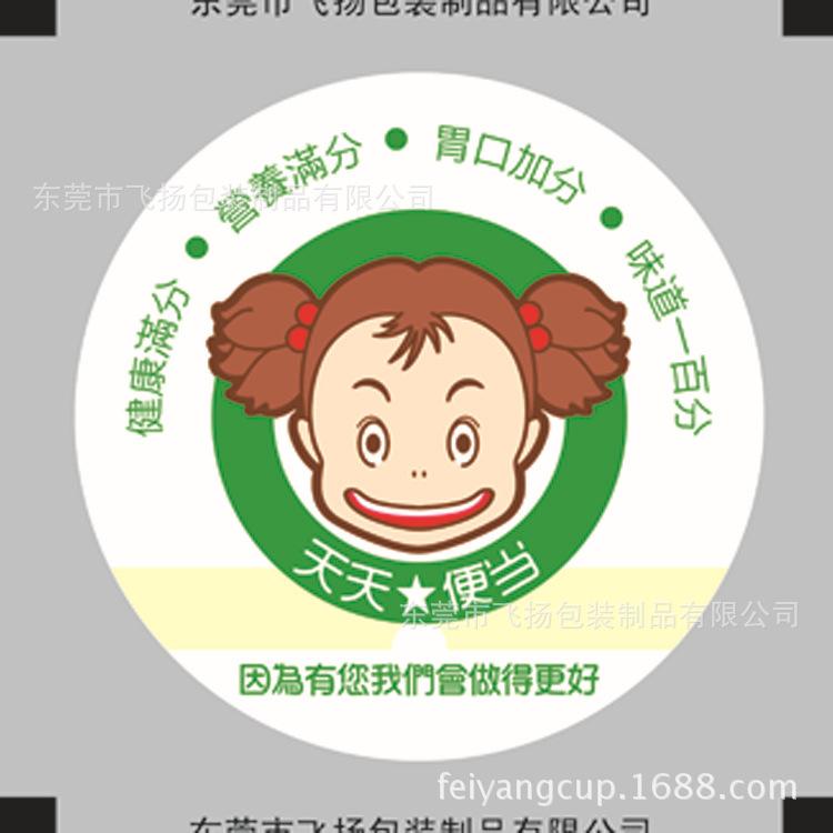 潮安飞扬包装奶茶封口膜定制,珍珠奶茶封口膜2.5公斤 3公斤/卷