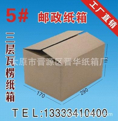 三层5号邮政纸箱/太原纸箱批发/山西纸箱批发/快递纸箱/淘宝纸箱