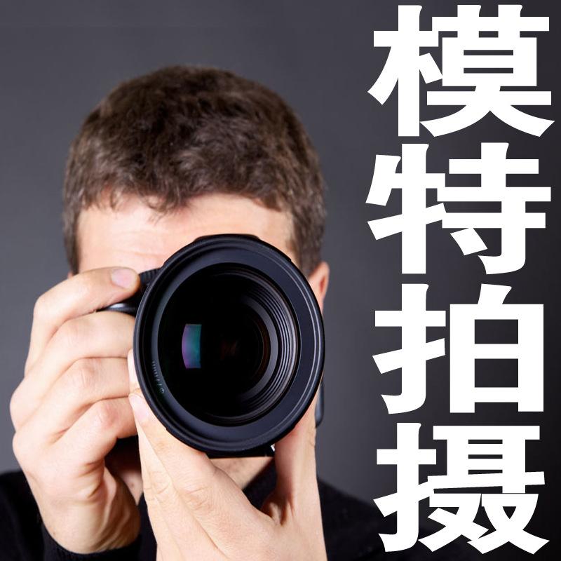 服裝拍攝 服裝攝影 女裝拍照 男裝拍照 外模 模特拍攝 淘寶網拍