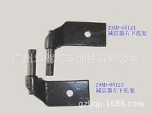 29AD-05124华菱CAMC减震器支架前下