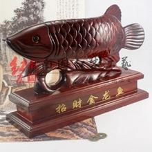 风水金龙鱼摆件,花梨木雕招财金龙鱼工艺品