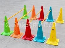 廠家供應 52cm標志桶 足球訓練障礙物 路障 52cm方底帶孔標志桶
