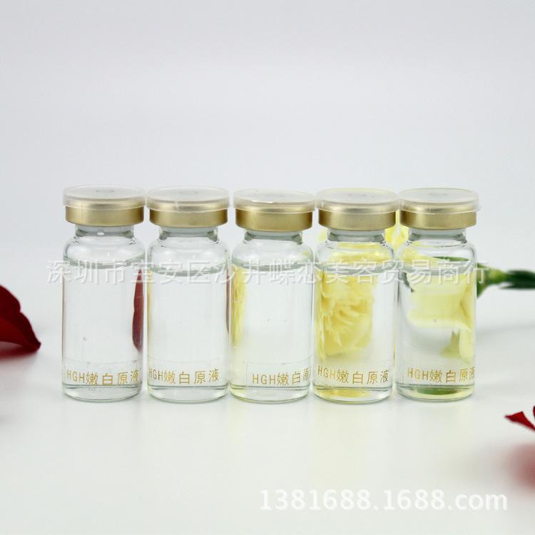 100%HGH嫩白原液 补水祛黄 提亮肤色 精华液 美容院产品批发