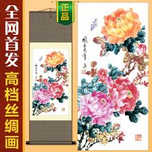 客廳辦公室商鋪掛工筆花鳥絲綢畫 卷軸國畫手工古牡丹SG02