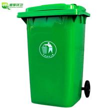 大號垃圾桶 240升外塑料垃圾桶;分類垃圾桶;戶外垃圾桶垃圾箱