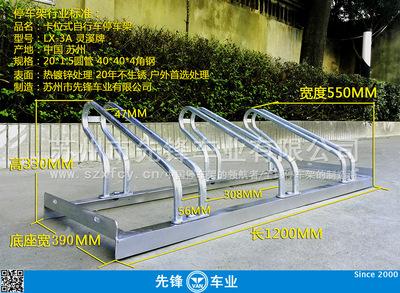 自行车插入式停车架、卡位式镀锌停车架、非机动车停车架先锋灵溪