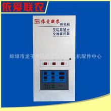 生产批发带双屏控制器孵化机 中型孵化机 价格实惠