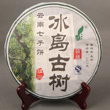 批發 普洱茶 生茶 桂源昌 古樹 357g 云南七子餅茶 茶葉