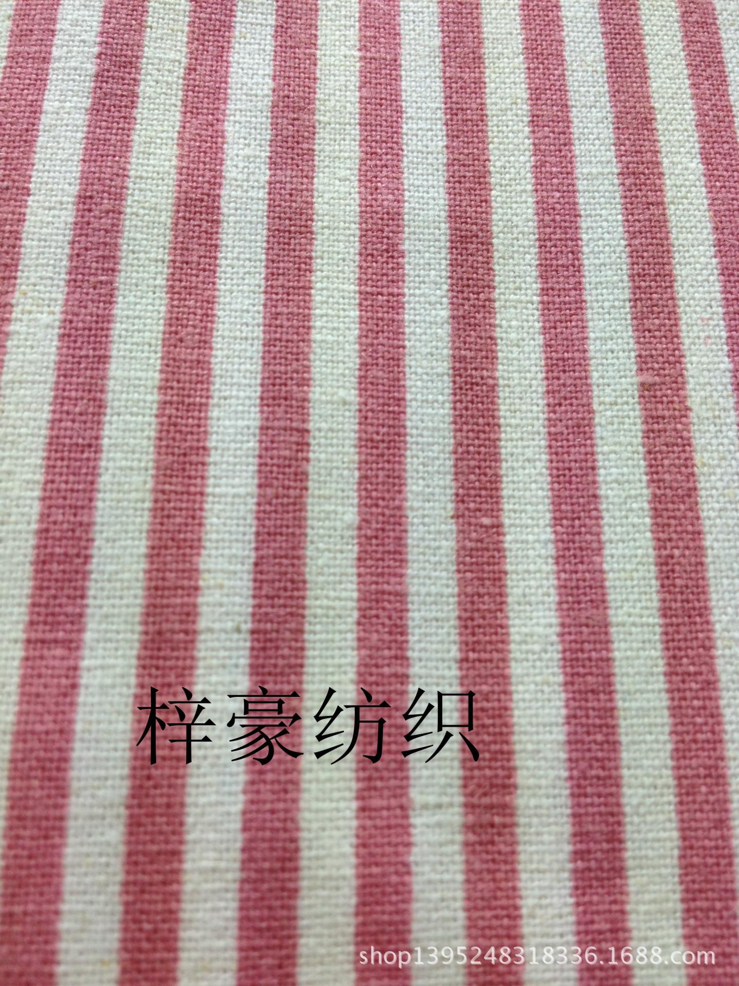 棉麻布料 粉條 DLY