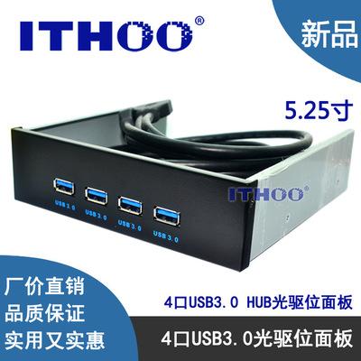 USB3.0光驱位前置面板 5.25寸 4口HUB 19PIN转usb3.0四口前置面板