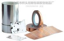 厂家直销单双导铜箔胶带 自粘铜箔纸 屏蔽铜箔贴片 铝箔纸