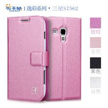 批發三星S7562手機皮套 S7562超薄蠶絲紋手機殼保護套子廠家直銷