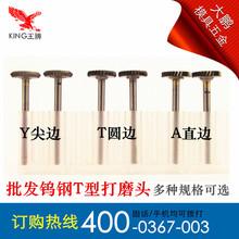 批发钨钢打磨头 硬质合金旋转锉刀 T型锯片铣刀3*12*1 1.5 2 3MM