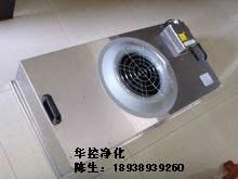 厂家订做201不锈钢FFU 风机过滤单元净化模块 无尘车间洁净棚专用