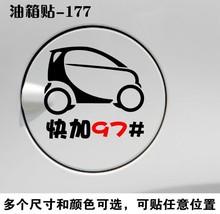 奔驰smart专用车贴  请加923578 油箱贴 反光车贴 汽车贴纸
