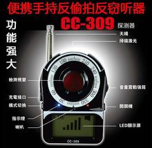 供应  无线GPS信号探测器 扫描器 CC309
