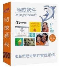 明歆JM5鞋店|服装店进销存系统软件 收银软件