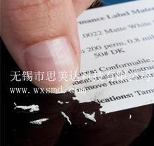 不干胶标签 5770可清洁剥离热转印材料 热转印贴纸 标签定做