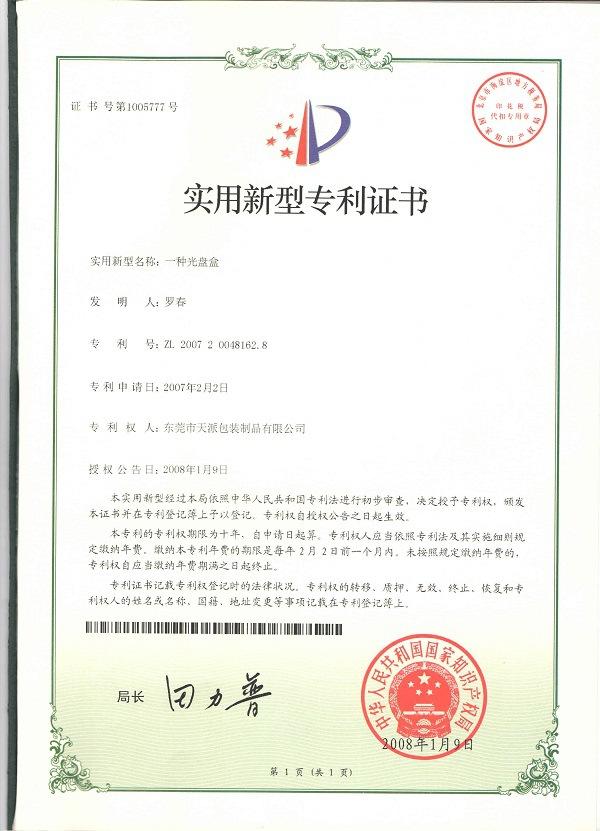 知识产权局-实用新型专利证书-2007-CN